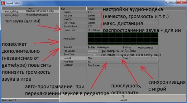 http://stalkerin.gameru.net/wiki/images/thumb/c/c3/Sound_editor.jpg/600px-Sound_editor.jpg